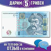 🔥 Дарим 5 грн. на телефон за ОТЗЫВ о компании
