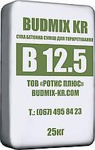 Смесь для сухого способа торкретирования B12.5 BUDMIX KR (М150)  25 кг