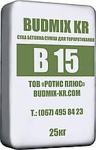 Смесь для сухого способа торкретирования В15 BUDMIX KR (М200) 25 кг