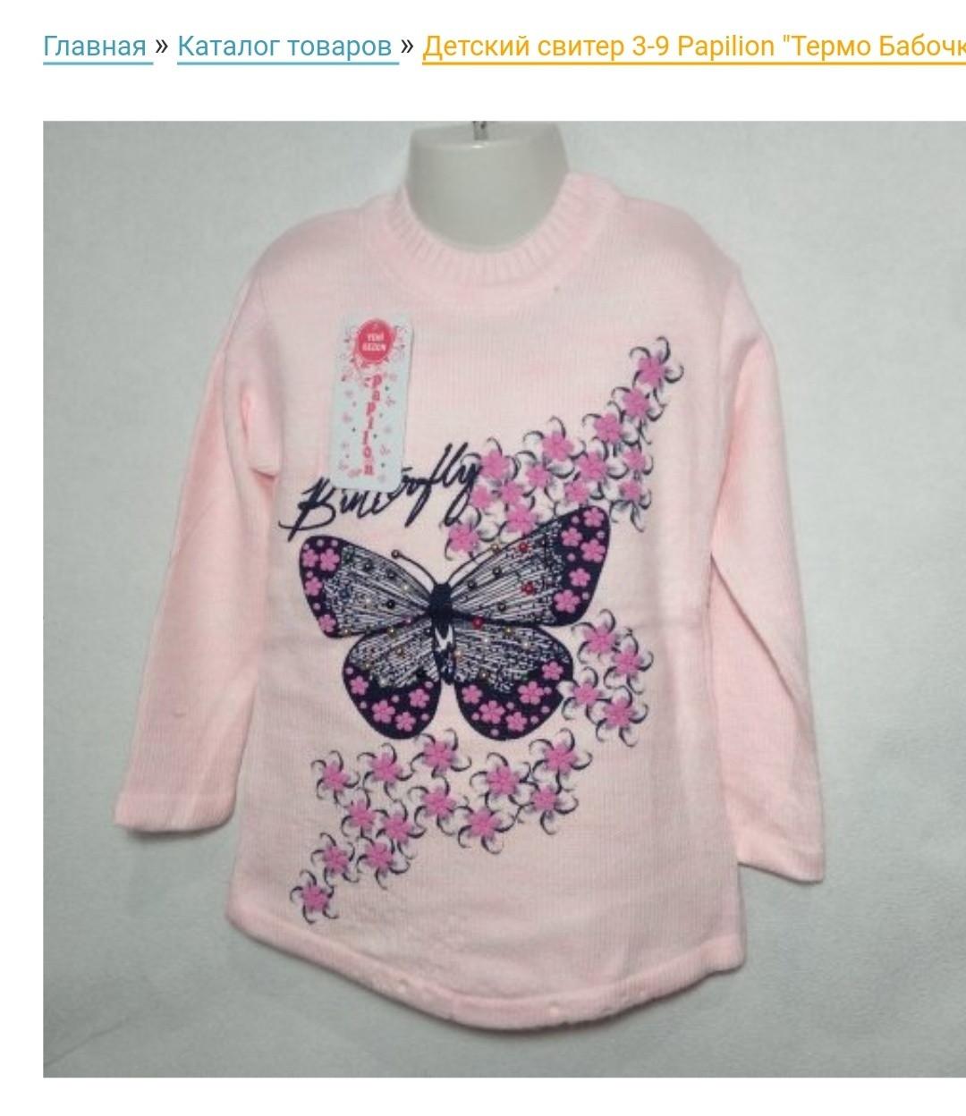 Детский свитер 3-7 Бабочка 38574