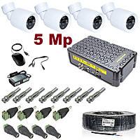 Полный! комплект видеонаблюдения видеокамеры 5 Mp + видеорегистратор KIT-5MP-4CR