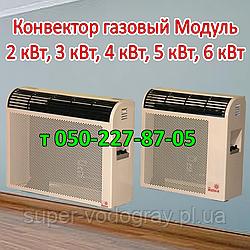 Конвектор газовый Модуль для отопления помещений