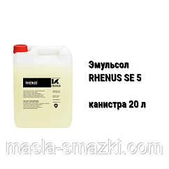 Rhenus SE 5 эмульсол/сож для штамповки
