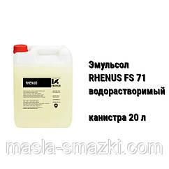 Rhenus FS 71 эмульсол-концентрат/сож для металлообработки