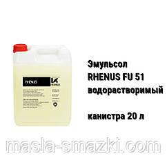 Rhenus FU 51 эмульсол-концентрат/сож для металлообработки