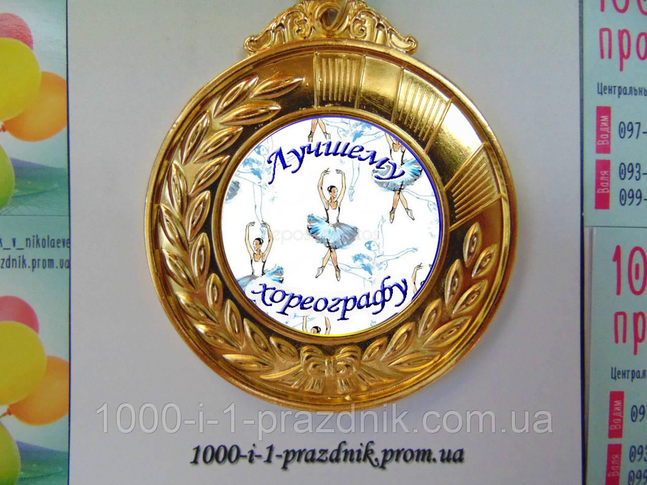 """Медаль """"Лучшему хореографу"""""""