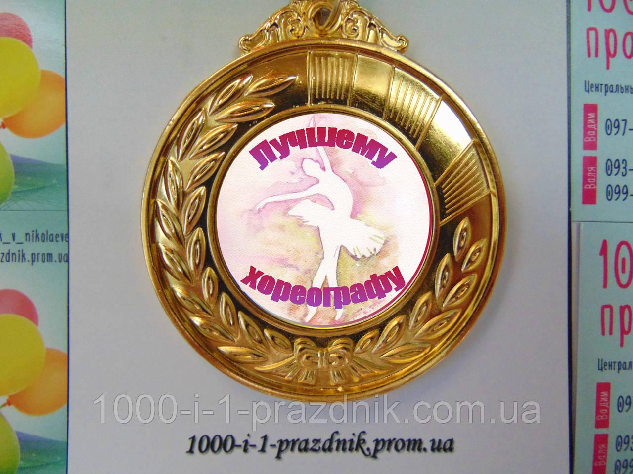 """Медаль """"Лучшему хореографу"""" розовая"""
