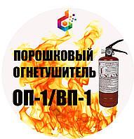 Огнетушитель порошковый ВП-1(з) (ОП-1)