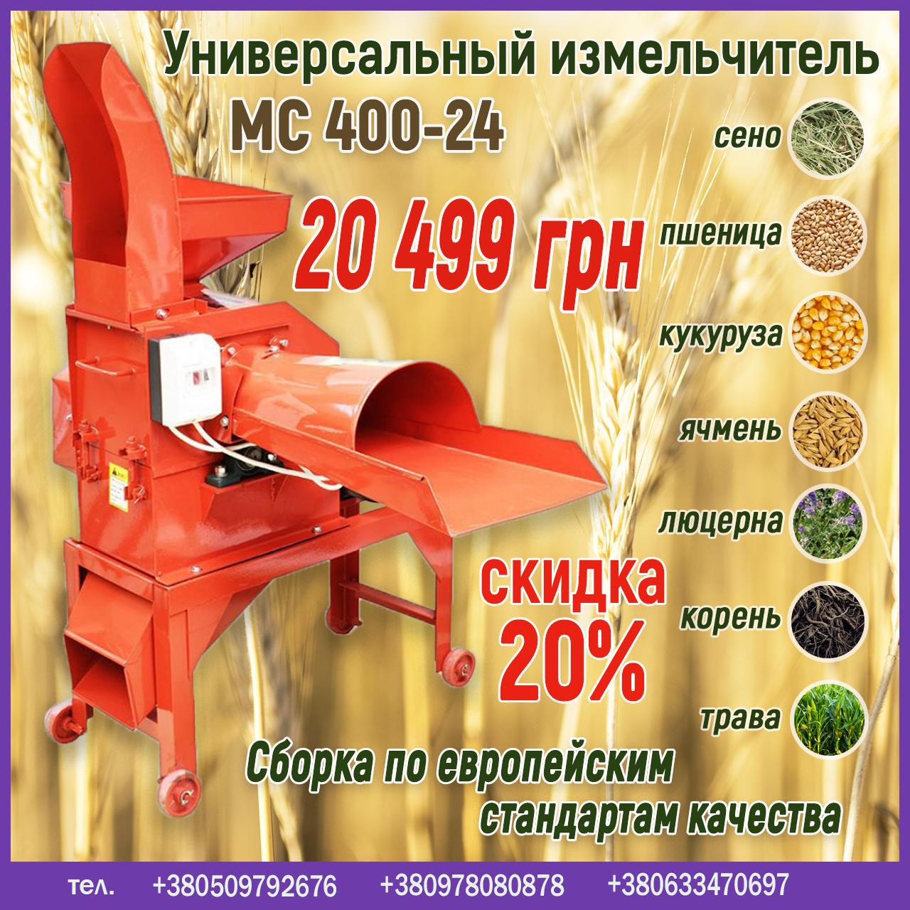 Универсальный измельчитель МС 400-24