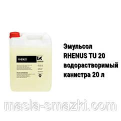 Rhenus TU 20 эмульсол-концентрат/сож для металлообработки