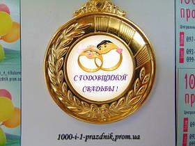 Медалі Весільні (Вітання, Ювілеї, Річниці)