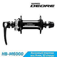 Shimano HB-M6000 Deore Втулка передняя Center Lock QR 32 спицы черный
