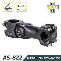 """Uno AS-822 Вынос регулируемый 1-1/8"""" на руль 25.4 мм длина 110 мм наклон 60 градусов"""