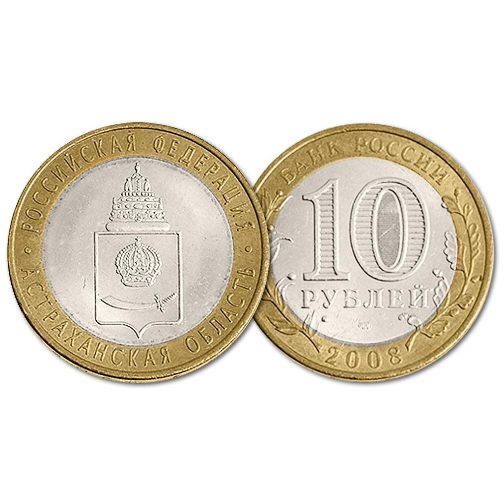 10 рублів 2008 рік. РФ. Астраханська область. СПМД