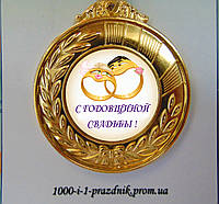 """Медаль """"С Годовщиной Свадьбы"""""""