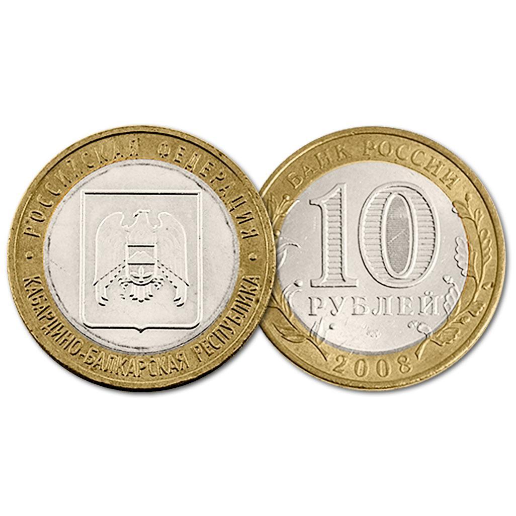 10 рублей 2008 год. РФ. Кабардино-Балкарская Республика СПМД