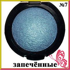 Тени для Глаз Party Queen Makeover Синие Запеченные Одинарные, Декоративна Косметика