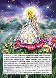 Кращі казки про фей та принцес, фото 4