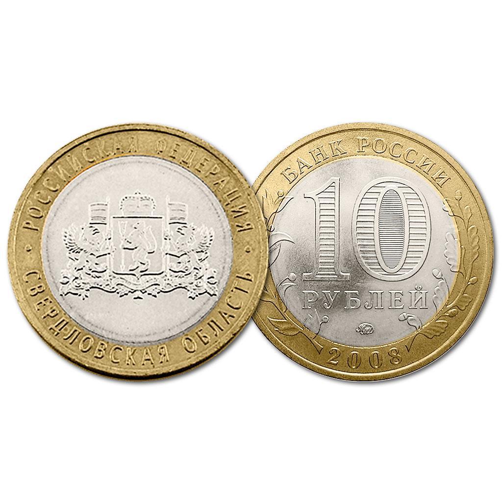 10 рублей 2008 год. РФ. Свердловская область. ММД
