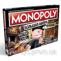 Hasbro Настольная игра Монополия Большая Афера