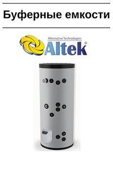 Буферные емкости Altek
