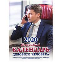 Календарь перекидной делового человека