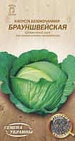 Семена ОВ Капуста Белокочанная БРАУНШВЕЙСКАЯ (позднеспелый), 1г (Семена Украины)