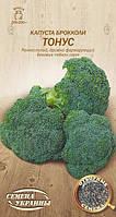 Семена ОВ Капуста Брокраснокочаннаяоли ТОНУС (раннеспелый), 0,5г (Семена Украины)