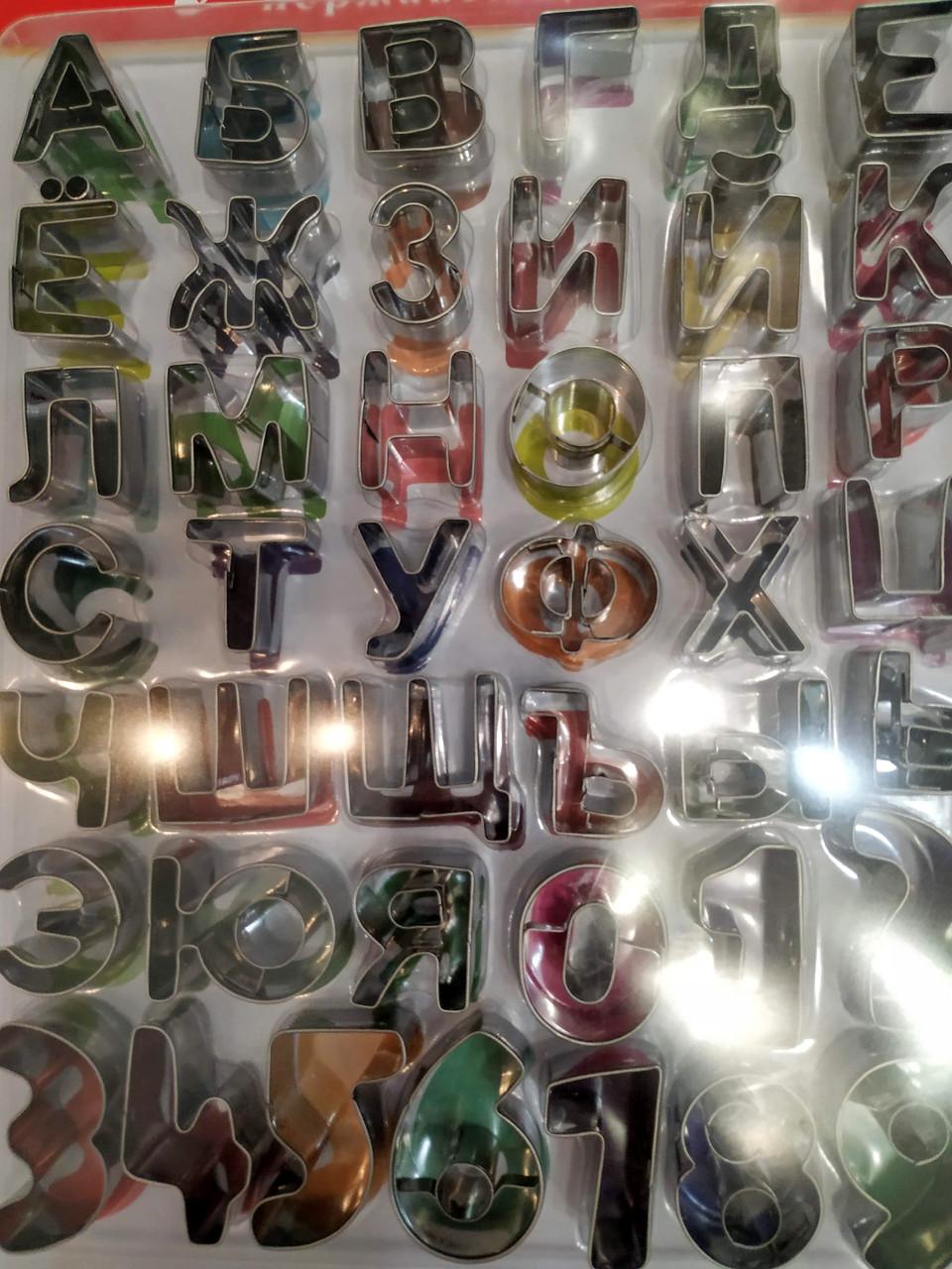 Набор кондитерских вырубок Буквы и цифры 43 шт Русский алфавит