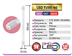 Светодиодная лампа LED TUBE 9Вт G13 ( T8 )  60см, фото 2