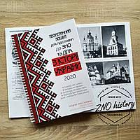 Конспект теоретичний для ЗНО 2020 з історії України, зно історія, вно история
