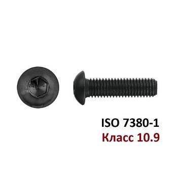 ISO 7380-1 гвинт з напівкруглою головкою і внутрішнім шестигранником Клас 10.9 (Розміри в ОПИСІ)