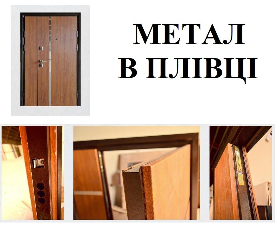 Двері вхідні метал в плівці БЕЗКОШТОВНА ДОСТАВКА