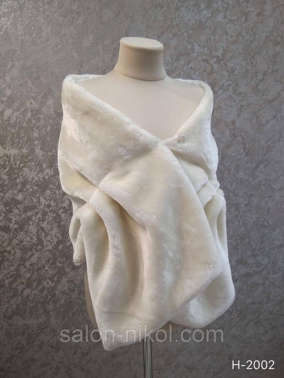 Свадебная накидка-мутон цвет капучино