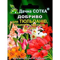Удобрение для тюльпанов, гиацинтов, крокусов 10 г, Дачная сотка
