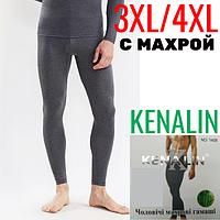 Мужские штаны-кальсоны подштанники махра KENALIN 3XL/4XL серые   МТ-140101