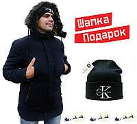 Мужская Куртка парка аляска + Подарок шапка Хит 2020
