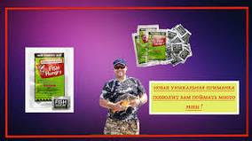 💊💊Активатор клева Fish Hungry пакет (голодная рыба) | Активатор клева Fish Hungry (голодная рыба), клев, Корм для рыб, корм для рыбок, корм для рыб
