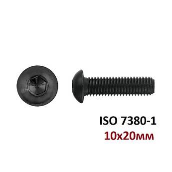 10.9 10х20мм Гвинт з напівкруглою головкою і внутрішнім шестигранником (ISO 7380-1)
