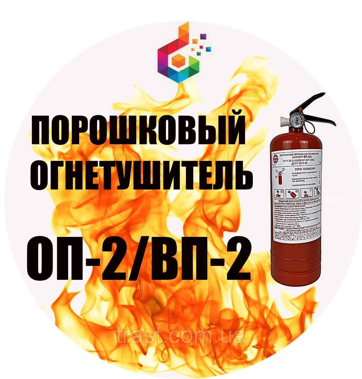 Огнетушитель порошковый ВП-2(з) ОП-2