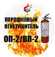 Огнетушитель порошковый ВП-2(з) ОП-2, фото 1