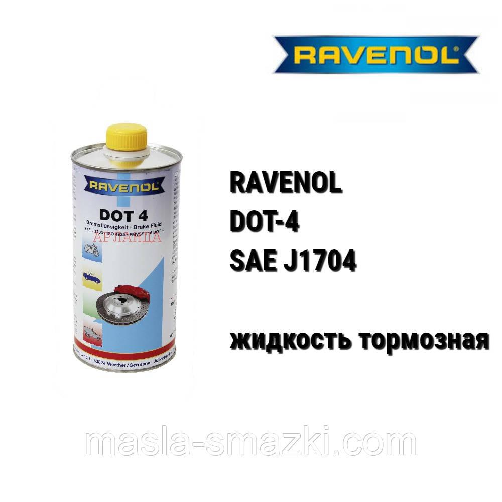 Тормозная жидкость DOT 4  RAVENOL