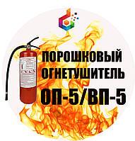 Огнетушитель порошковый  ВП-5(з) (ОП-5), фото 1