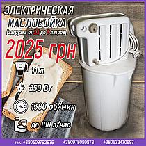 Маслобойка электрическая (загрузка от 3,5 до 6 литров)
