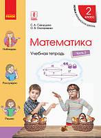 Скворцова С.А., Оноприенко О.В. НУШ Математика. 2 класс. Учебная тетрадь. В 4 частях. ЧАСТЬ 2, фото 1