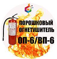 Огнетушитель порошковый ВП-6(з) (ОП-6)