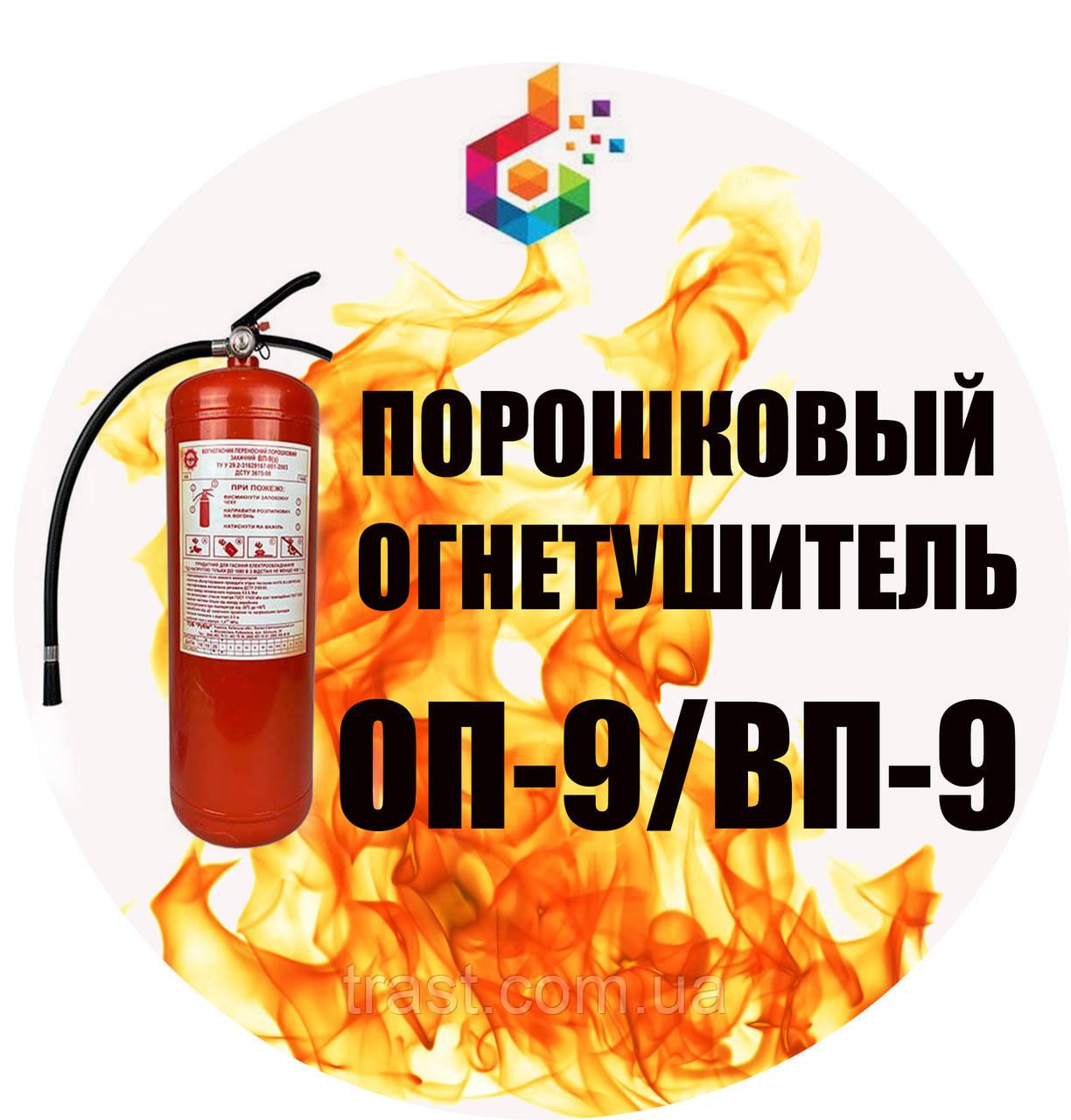 Огнетушитель порошковый ВП-9(з) (ОП-9)