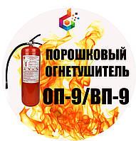 Огнетушитель порошковый ВП-9(з) (ОП-9), фото 1