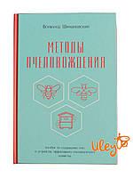 """Книга """"Методы пчеловождения"""" Всеволод Шимановский, фото 1"""