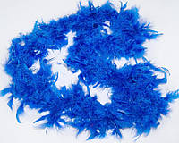 Боа из перьев 40г (синее) 1.5 метра